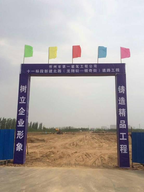 忻州城區棚戶區改造安置房項目龍翔小區開工