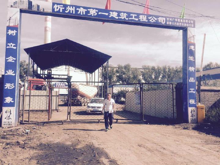 我公司承建忻州廣宇煤電有限公司新建公共租賃房項目正式開工